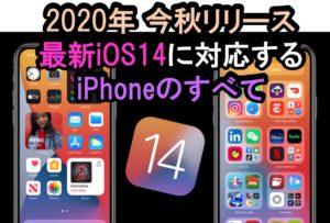 最新iOS14に対応する歴代iPhoneのすべて(2020年今秋リリース)