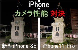 【iPhone11Pro VS 新型iPhoneSE】カメラ性能を比較してみた(日中/夜間)