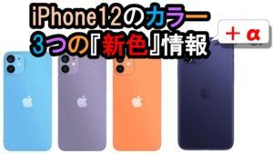 【アイフォン 新 | カラー編】iPhone12mini、Proのカラーリングはこうなる!!?