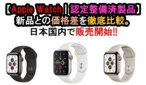 【Apple Watch | 認定整備済製品】新品との価格差を徹底比較。