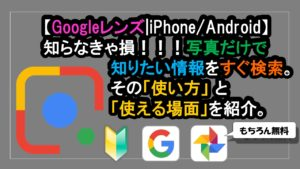 【Googleレンズ | iPhone】写真から簡単に情報を検索できるGoogleレンズの使い方