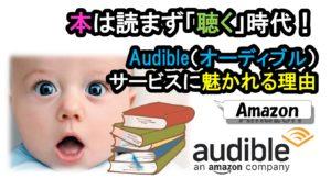 オーディブル(Audible)|『本を聴く』サービスに魅かれる理由について。