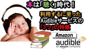 オーディブル|Audibleを利用するに至った「3つ」の特徴(&利用登録手順)