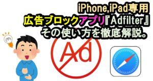 【iPhone,iPad】広告ブロック無料アプリ『Adfilter』の使い方を解説