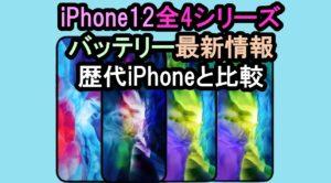 iPhone12 全シリーズ バッテリー最新情報 歴代iPhoneバッテリーと比較。
