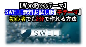 【WordPressテーマ】初心者 SWELL無料お試し版『子テーマ』を3分で作れる方法