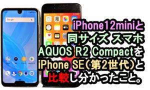 iPhone12miniと同じサイズとされるAQUOS R2 Compactのコンパクトさを検証。