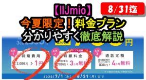 【IIJmio| 今夏一押し】夏祭!トリプルキャンペーンの料金プランを徹底解説。