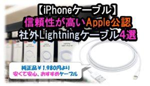 【apple|Lightning】信頼性が高いApple公認の社外Lightningケーブルおすすめ4選