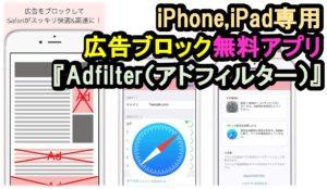 iPhone,iPadで広告ブロック!オススメ無料アプリ『Adfilter』を勧める3つの理由
