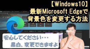 Windows10 最新Edgeで白黒の背景色(外観)を変更する簡単方法(初心者向け)