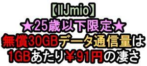 【IIJmio|25歳以下限定】無償30GBデータ通信を利用しない理由が見つからない。