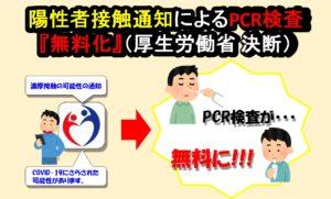 COCOAアプリ「陽性者接触通知」によるPCR検査『無料化』(厚生労働省)