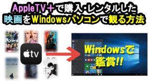 AppleTV+で購入・レンタルした映画をWindowsパソコンで観る方法