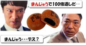半沢直樹『100倍返し饅頭』を購入&開封&実食 掴みはOK!!