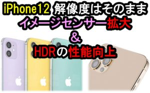 iPhone12 カメラに関する最新情報まとめ(歴代iPhoneとの比較)