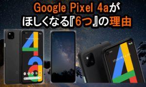 Google Pixel 4a がほしくなる6つの理由(スペック比較)
