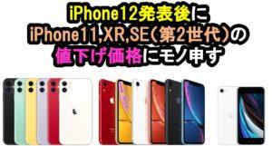 【iPhone12発表後】iPhone11,XR,SE(第2世代)納得いかない値下げ価格にもの申す!!