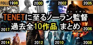TENET(テネット)クリストファーノーラン監督 過去全10作品あらすじ(1998年~2017年)