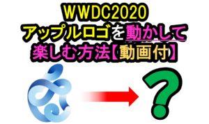 【WWDC2020】アップルロゴを動かして楽しむ方法(動画付)