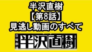 半沢直樹 第8話 見逃した方へ【動画付】