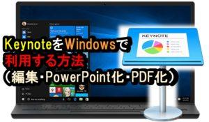 KeynoteをWindowsで簡単に作成・編集・PowerPoint変換・PDF化できる方法