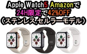 【Amazon 24時間限定】42%OFFでApple Watch5 ステンレス44mmが購入できる衝撃!