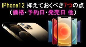 iPhone12 抑えておくべき7つのポイント(価格・予約発売日・カメラ・5G 他)