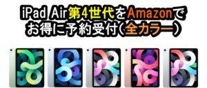 iPad Air スカイブルーなど全5色がAmazonで予約購入開始