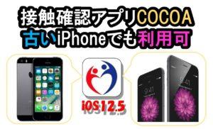 接触確認アプリCOCOAが旧iPhoneに対応(対応機種 詳細)