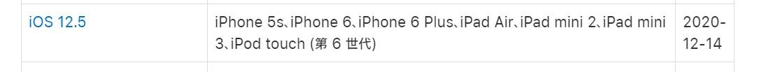 iOS12.5対応iPhone
