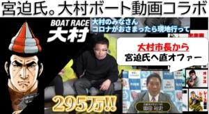 大村ボートレースと雨上がり宮迫博之氏のコラボ動画一部始終(ヒカル氏¥295万獲得)