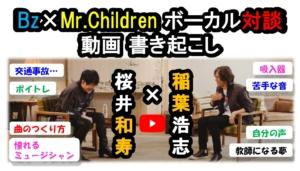 稲葉浩志×桜井和寿 対談 書き起こし|Bz×Mr.Children